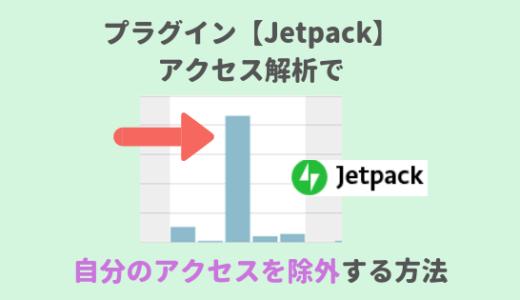 設定ミスに注意!プラグイン【Jetpack】自分のアクセスを除外する方法!