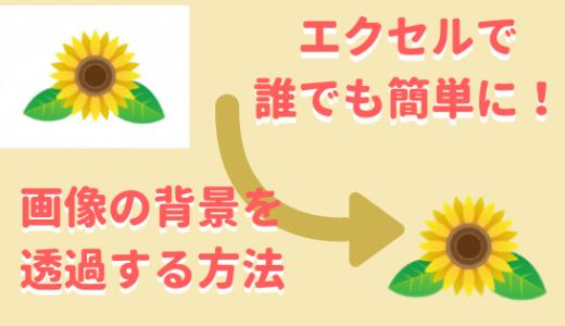 【超簡単】エクセルで画像の背景透過する方法を解説【図説あり】