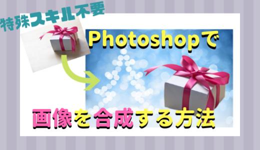 【スキル不要】Photoshopで背景と画像を合成する方法【簡単】