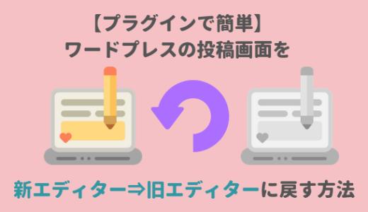 【プラグインで一発】ワードプレスを旧エディターに戻す方法【Classic Editor】