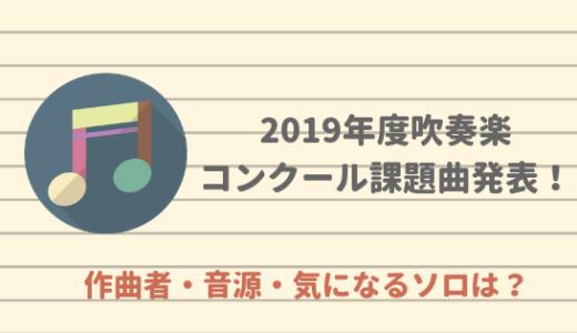 【音源公開!】2019年度吹奏楽コンクール課題曲決定!ソロや作曲者、編成について解説!