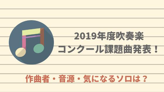 音源公開!】2019年度吹奏楽コンクール課題曲決定!ソロや作曲者、編成 ...