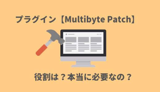 プラグイン【Multibyte Patch】とは?不要なのかどうかを調べてみた!