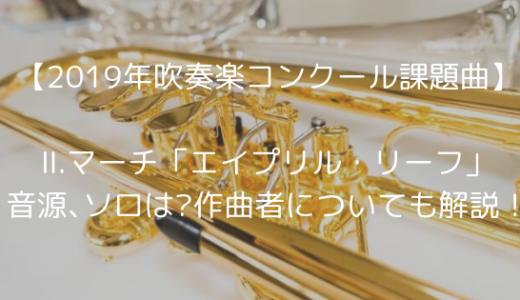 2019年吹奏楽コンクール課題曲Ⅱ.マーチ「エイプリル・リーフ」音源、ソロは?編成や作曲者についても解説!