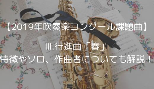 2019年度吹奏楽コンクール課題曲Ⅲ.行進曲「春」解説!ソロ、編成や作曲者について