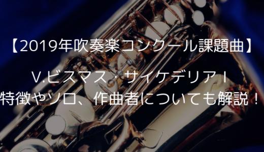 難易度高め?2019年度吹奏楽コンクール課題曲Ⅴ.ビスマス・サイケデリアIどんな曲? 編成、ソロは?