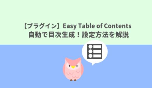 【プラグイン】自動で目次を生成!Easy Table of Contentsの設定をしよう