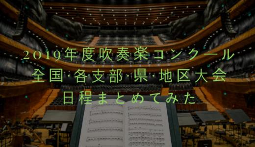 2019年度(第62回)吹奏楽コンクール 全国・支部・県大会の日程まとめ