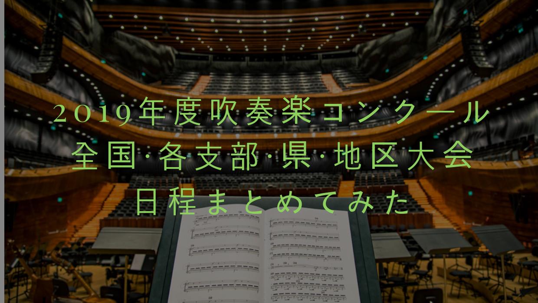 石川 県 吹奏楽 コンクール 2019 結果
