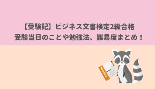 【受験記】独学で合格・ビジネス文書検定2級!当日の事や勉強法、難易度