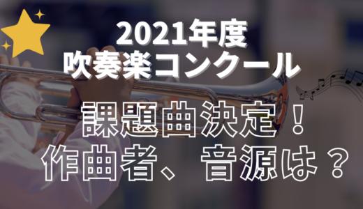 【音源公開!】2021年度吹奏楽コンクール課題曲!音源やソロ、作曲者について!は?