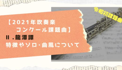 2021年度吹奏楽コンクール課題曲Ⅱ「龍潭譚」特徴やソロ、編成、作曲者は?