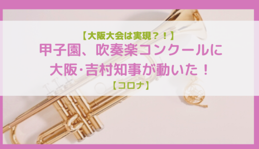 【吹奏楽コンクールが実現?!】コロナで中止の甲子園、吹奏楽コンクール開催に吉村知事が動いた!